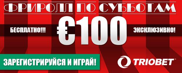Наши €100 фрироллы на Triobet - по субботам!